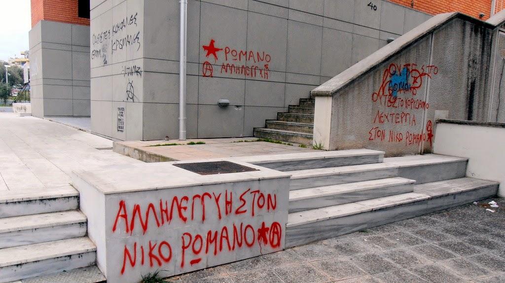 Χαϊδάρι Σήμερα Το Δημαρχείο, στο έλεος των γκράφιτι 4