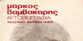 """Χαϊδάρι Σήμερα Το αυθεντικό """"Χαϊδάρι"""" του Μάρκου Βαμβακάρη από χαμένη ηχογράφηση 2"""