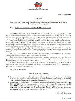 Χαϊδάρι Σήμερα Οι Πολίτες σε Δράση απαντούν στα δημοσιεύματά μας για την διεκδίκηση της ακτής Σκαραμαγκά 3