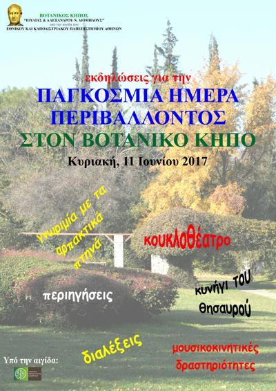 Χαϊδάρι Σήμερα Παγκόσμια Ημέρα Περιβάλλοντος στον Διομήδειο Κήπο - Πρόγραμμα 3