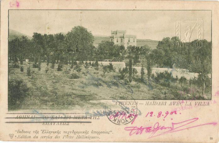 Χαϊδάρι Σήμερα Παλατάκι, 115 χρόνια πριν 1