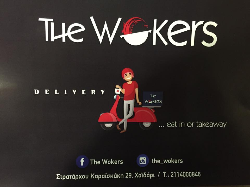 Χαϊδάρι Σήμερα The Wokers, υγιεινό Wok cooking... στο Χαϊδάρι 5