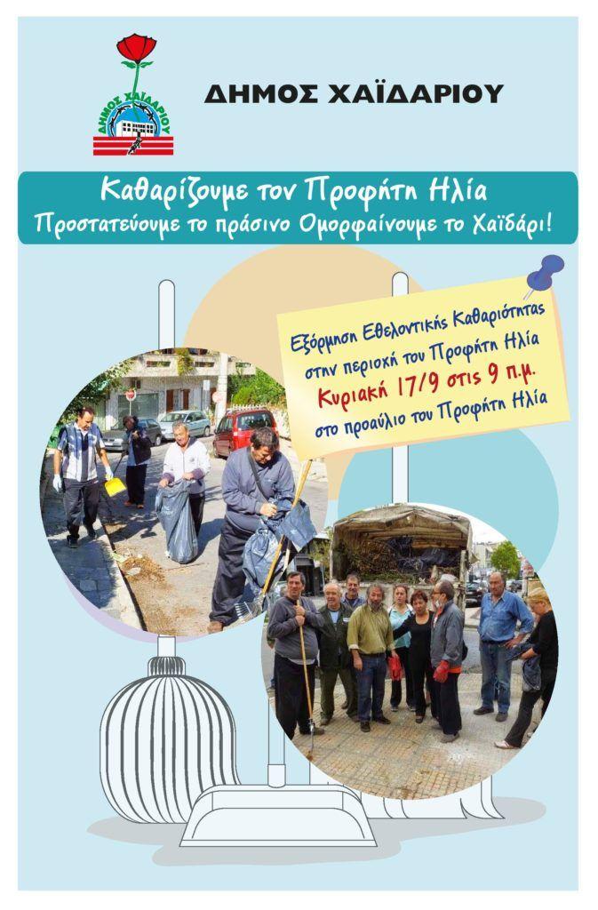 Χαϊδάρι Σήμερα Δήμος και εθελοντές καθαρίζουν τον Προφήτη Ηλία 2