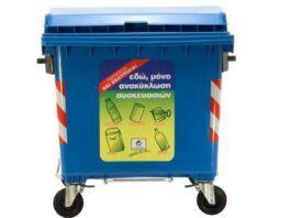 Χαϊδάρι Σήμερα Τα 15 λάθη της ανακύκλωσης