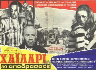 Χαϊδάρι Σήμερα «ΧΑΪΔΑΡΙ 3.30 αποδράσατε», ταινία του 1967 - Παρουσίαση 2
