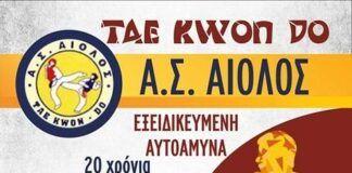 """Χαϊδάρι Σήμερα Α.Σ """"ΑΙΟΛΟΣ""""  TAE KWON DO, 20 χρόνια εξειδικευμένη αυτοάμυνα"""