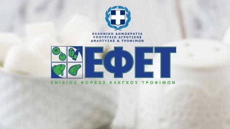 Χαϊδάρι Σήμερα Ανακοίνωση του ΕΦΕΤ για τα πρόσφατα δημοσιεύματα