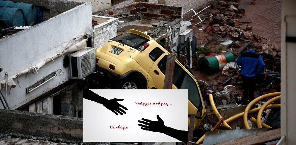 Χαϊδάρι Σήμερα Γέφυρα Ζωής: Κανένας αβοήθητος - κανένας μόνος 2