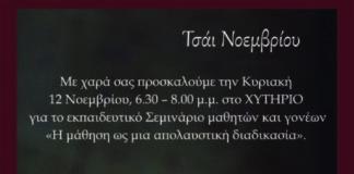 """Χαϊδάρι Σήμερα Τελετές """"Χρυσαλλίς"""" - Σολωμού Στεφανία 4"""