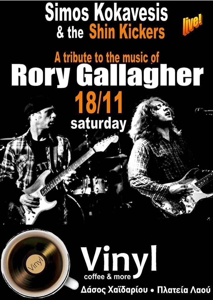 Χαϊδάρι Σήμερα Vinyl coffee and more - Αφιέρωμα στον μοναδικό Rory Gallagher 8