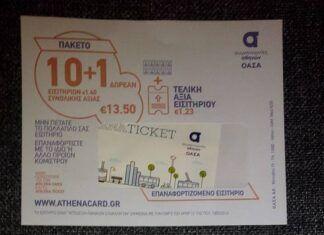 """Χαϊδάρι Σήμερα Τα νέα εισιτήρια ΟΑΣΑ στο """"Πέτρινο"""" Περίπτερο του Δάσους"""