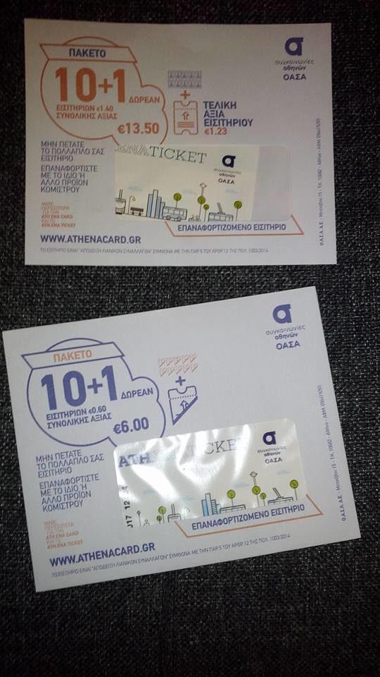 Χαϊδάρι Σήμερα Τα νέα εισιτήρια ΟΑΣΑ στο