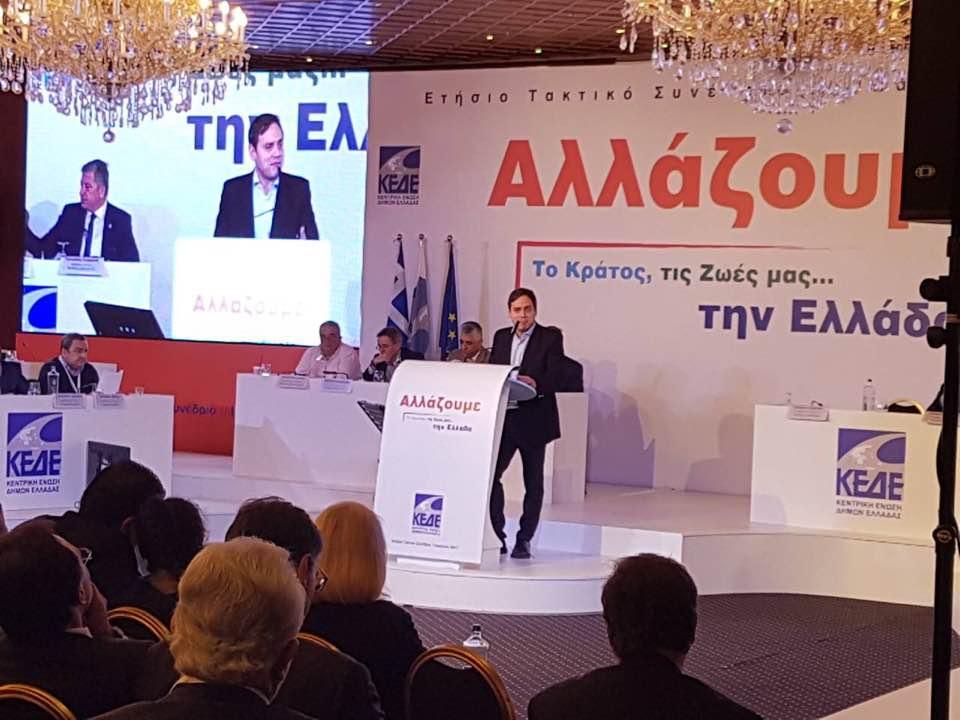 """Χαϊδάρι Σήμερα Β. Ντηνιακός στο συνέδριο της ΚΕΔΕ: """"Κύριο ζήτημα για τους Δήμους το περιβάλλον"""" 1"""