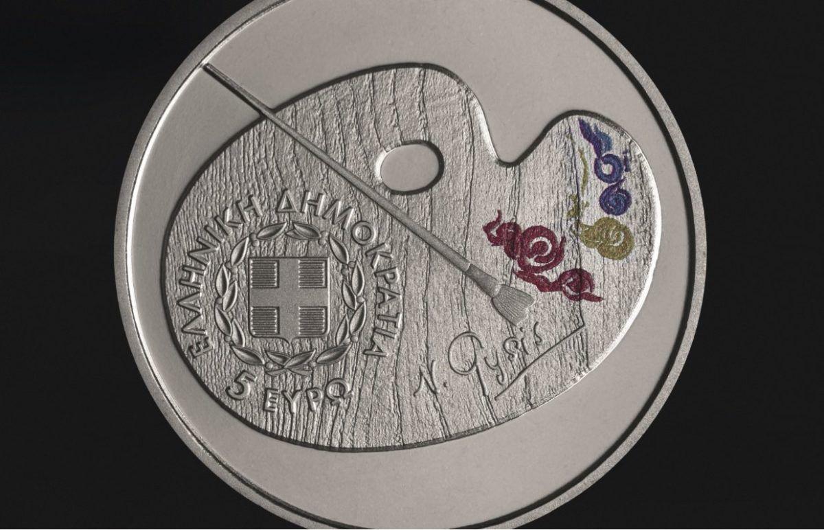 Χαϊδάρι Σήμερα Ο Νικόλαος Γύζης στο πρώτο ελληνικό νόμισμα των 5 ευρώ με χρώμα 2