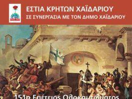 Χαϊδάρι Σήμερα Διπλή επέτειος για την Κρήτη - Εκδηλώσεις της Εστίας Κρητών Χαϊδαρίου 1