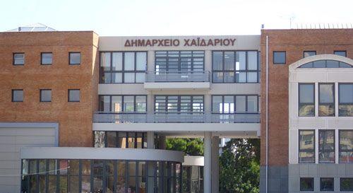 Χαϊδάρι Σήμερα Να απαντήσει ο Δήμος στα σοβαρότατα ερωτήματα για την Κεντρική Αποθήκη των υλικών του
