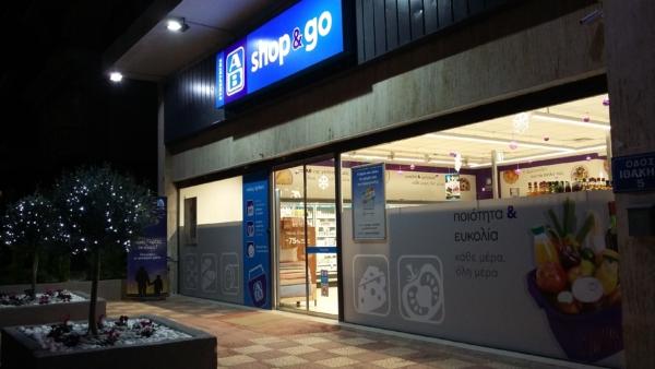 """""""ΑΒ shop & go"""" ΧΑΙΔΑΡΙ"""
