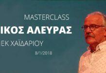 Χαϊδάρι Σήμερα ΙΕΚ Χαϊδαρίου: Masterclass με τον σκηνοθέτη Νίκο Αλευρά