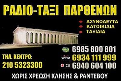 radio-taxi-400x.jpg