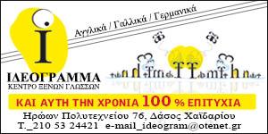 ideogramma_2018-300x150.jpg
