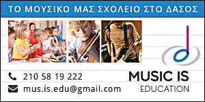 music-is-education-banner-300X150.jpg
