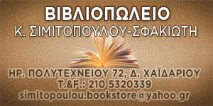 simitopoulou_300x200.jpg