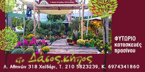 sto_dasos_kipos_300x150.jpg