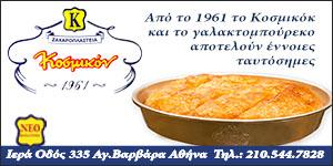 KOSMIKON-2-banner_300x150.jpg