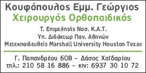 koufopoulos-BANNER.jpg