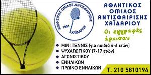 aoax_tennis_300x150.jpg