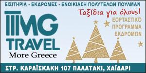 mg-travel-christmas-1.jpg